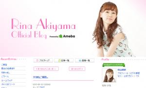 秋山莉奈ブログ