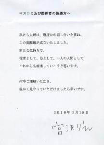 宮沢りえ FAX