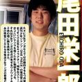 尾田栄一郎