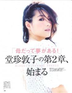 堂珍敦子の画像 p1_19