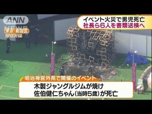 神宮外苑イベント火災