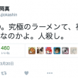 藤岡真TOKIO
