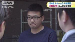 川崎老人ホーム連続殺人事件