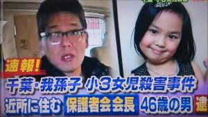千葉小3女児殺害事件