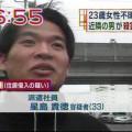 江東マンション神隠し殺人事件