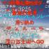 TEDZU富士山滑落