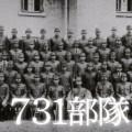 731部隊