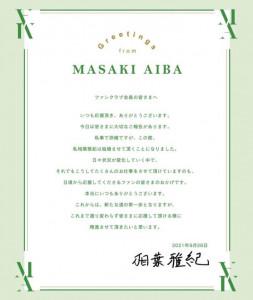 aibamasaki-wedding