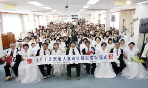 世界基督教統一神霊協会