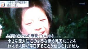 川崎市中1男子生徒殺害事件