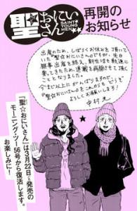 news_thumb_oniisan_saikai2