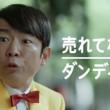 o-DANDY-SAKANO-facebook