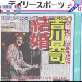 yuki-amami-married-yoshikawa-koji_o0800045011264320755